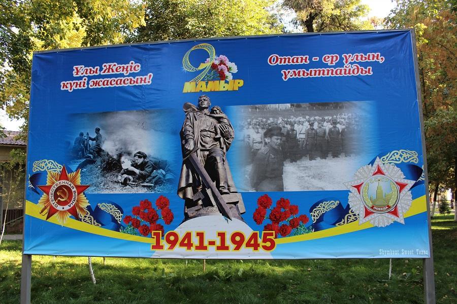 parc-victoire-shymkent_souvenir-guerre