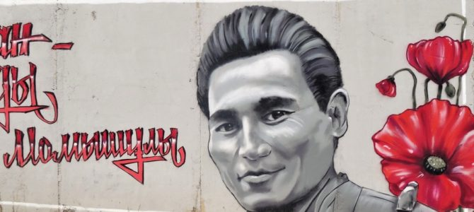 Street Art : rue Madeli Kozha